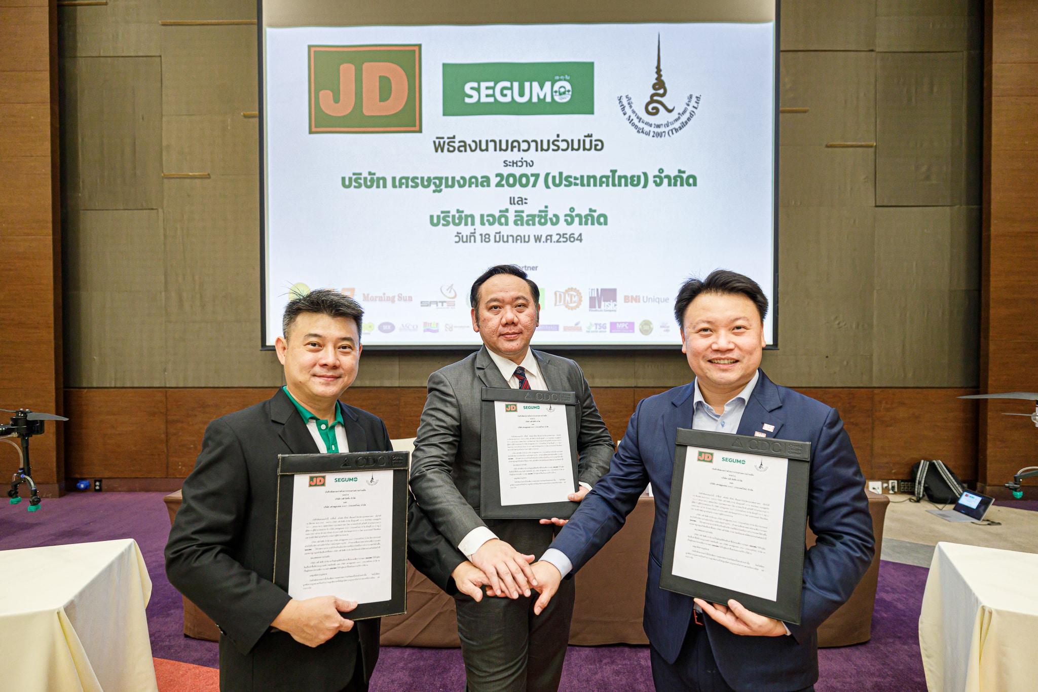บริษัท เศรษฐมงคล 2007 (ประเทศไทย) จำกัด ได้ลงนามสัญญาความร่วมมือ (MOU) กับ บริษัท เจดี ลิสซิ่ง จำกัด เพื่อสนับสนุนสินเชื่อเช่าซื้อโดรนการเกษตร SEGUMO (เซ-กุ-โม) เป็นเพียงรายเดียวที่มีฐานการผลิตในประเทศ